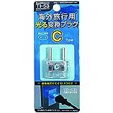 カシムラ 海外旅行用光る変換プラグ Cタイプ TI-53