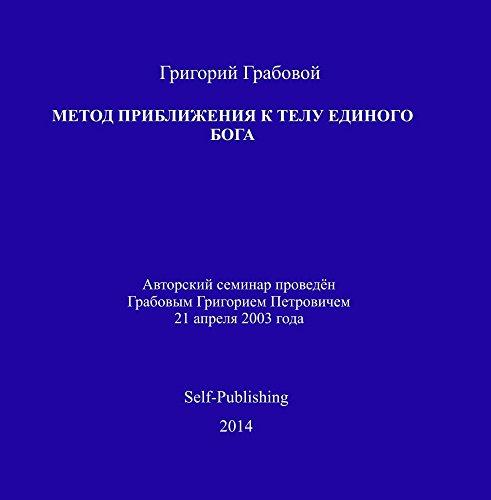 20030421-metod-priblizheniya-k-telu-edinogo-boga