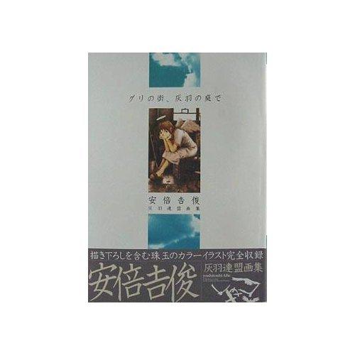 Guri No Machi, Haibane No Niwa De  (Japanese Edition)