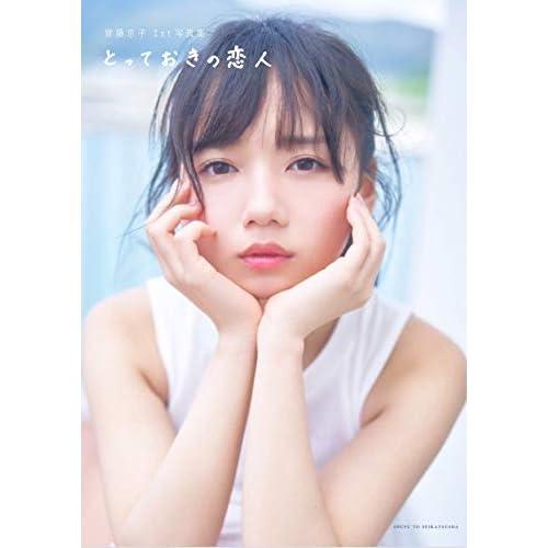 齊藤京子 とっておきの恋人 表紙画像