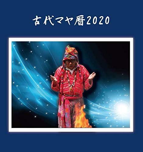 暦 カレンダー 2020 マヤ