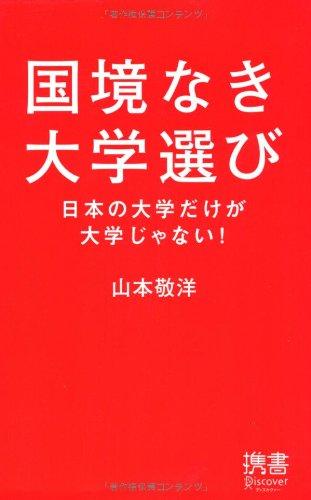 国境なき大学選び 日本の大学だけが大学じゃない! (ディスカヴァー携書)