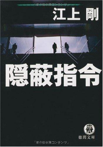 隠蔽指令 (徳間文庫 え 7-2)