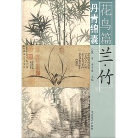 Dan Advice the bird articles: orchid. bamboo(Chinese Edition)