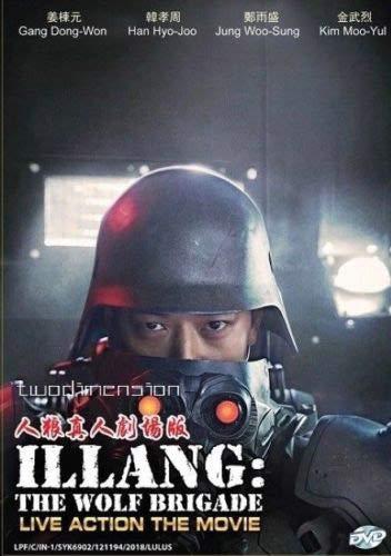 Illang : The Wolf Brigade (Korean Movie, English Sub, All Region DVD)