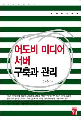 Building and managing Adobe Media Server (Korean Edition) (Media Adobe Server)