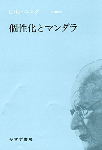 個性化とマンダラ【新装版】