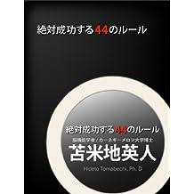 zettaiseikousuru44noruru (Japanese Edition)