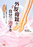 外反母趾を自分で治す本―大学病院で成果があがっている「包帯療法」を初公開! (ビタミン文庫)
