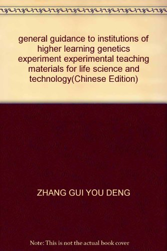 general guidance to institutions of higher learning genetics experiment experimental teaching materials for life science and technology(Chinese Edition)