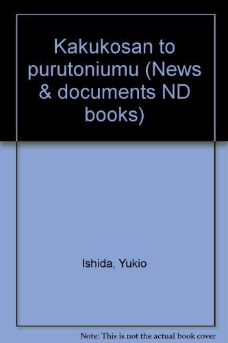 核拡散とプルトニウム (ND Books)
