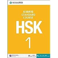 HSK. Standard course. Textbook. Per le Scuole superiori. Con CD Audio MP3: HSK Standard Course 1 - Textbook