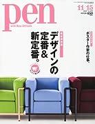 Pen (ペン) 2010年 11/15号 [雑誌]
