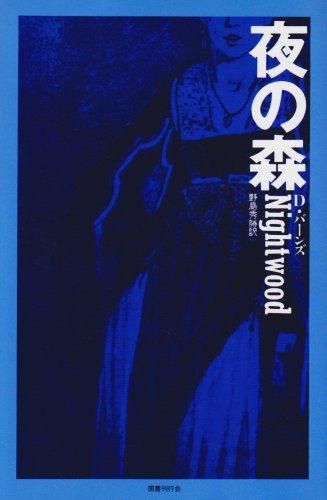夜の森 (ゴシック叢書 23)