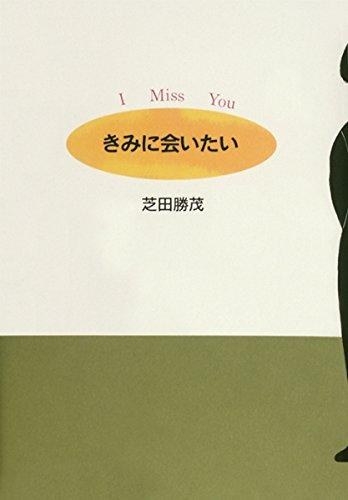 きみに会いたい―I Miss You (グリーンフィールド)