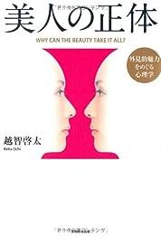 美人の正体 外見的魅力をめぐる心理学の書影