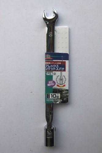 フレックスソケット&スパナ FS-10  10mm