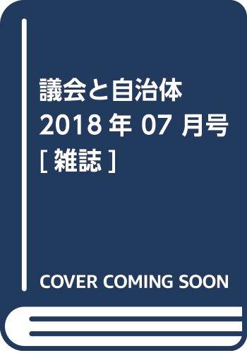 議会と自治体 2018年 07 月号 [雑誌]