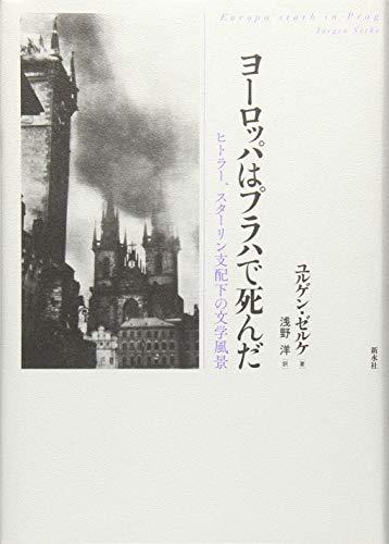 ヨーロッパはプラハで死んだ―ヒトラー、スターリン支配下の文学風景