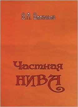 Book Chastnaya niva