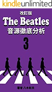 kaiteiban The Beatles ongentetteibunseki three (Japanese Edition)