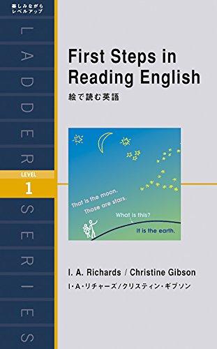 絵で読む英語 First Steps in Reading English (ラダーシリーズ Level 1)