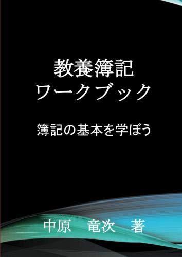 教養簿記ワークブック - 簿記の基本を学ぼう (MyISBN - デザインエッグ社)