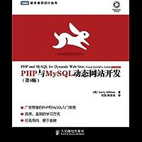 图灵程序设计丛书:PHP与MySQL动态网站开发(第4版)
