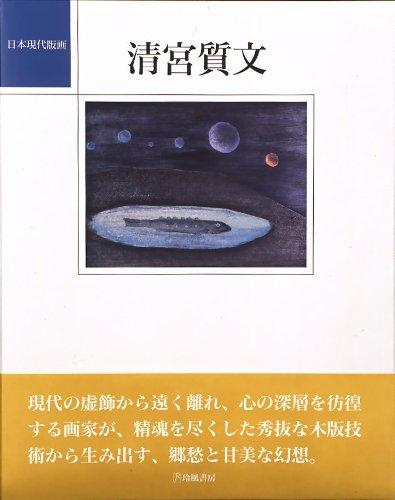 清宮質文 (日本現代版画)