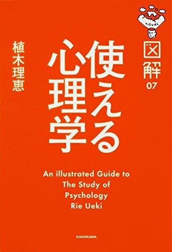 図解 使える心理学 (図解 7)