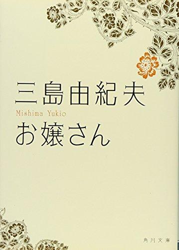 お嬢さん (角川文庫)