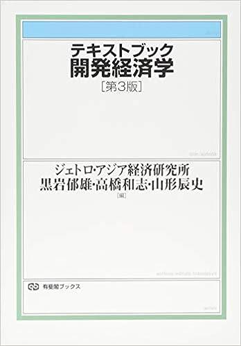 テキストブック開発経済学 第3版...