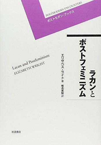 ラカンとポストフェミニズム (ポストモダン・ブックス)