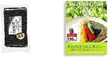 [2点セット] 国産 黒豆茶(200g)・飛騨産 幸せのほうれん草カレー(180g)