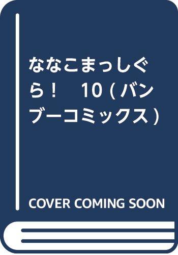 ななこまっしぐら! 10 (バンブーコミックス)