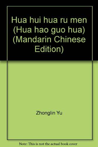 Hua hui hua ru men (Hua hao guo hua) (Mandarin Chinese Edition) ()