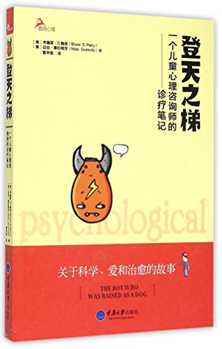 Psychological (Chinese Edition)