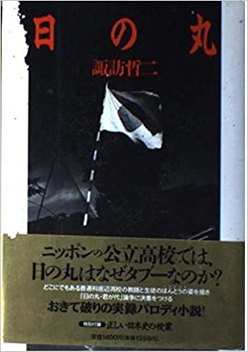 日の丸 | 諏訪 哲二 |本 | 通販 ...