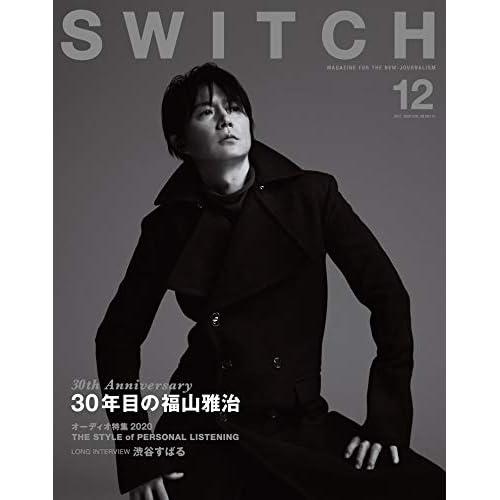 SWITCH Vol.38 No.12 表紙画像