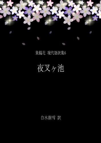 Yashagaike - Izumi Kyoka Modern Japanese Translation Series 6 (Japanese Edition)