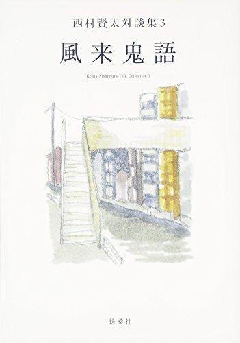 風来鬼語 西村賢太対談集3
