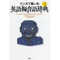 マンガで楽しむ英語擬音語辞典 <新装コンパクト版>