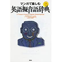 Manga De Tanoshimu Eigo Giongo Jiten =A Treasure House Of English Onomatopoeias