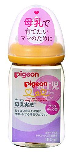Pigeon Baby Bottles Plastic Orange Yellow 160ml