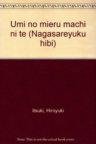 Umi no mieru machi ni te (Nagasareyuku hibi) (Japanese Edition)