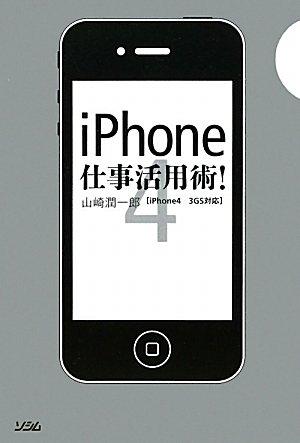 iPhone4仕事活用術!
