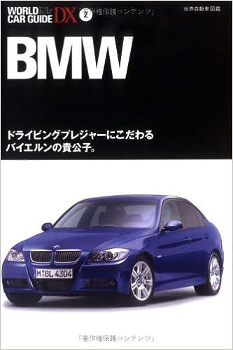『BMW (ワールド・カー・ガイド・DX-世界自動車図鑑- (2))』(ネコ・パブリッシング)