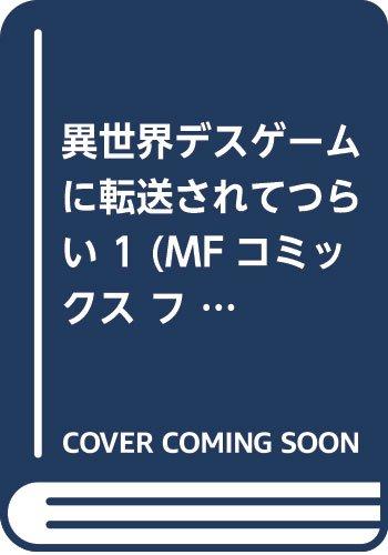 異世界デスゲームに転送されてつらい 1 (MFコミックス フラッパーシリーズ)