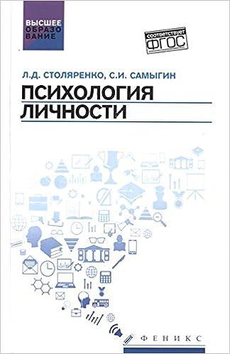 Book Psihologiya lichnosti. Uchebnoe posobie