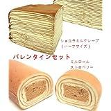 eL cafe ( エルカフェ ) バレンタインセット ( ショコラミルクレープ/ハーフ1個 直径約15㎝×高さ約5㎝,ミルロール・ストロベリー1個 直径約16㎝×高さ約5㎝)